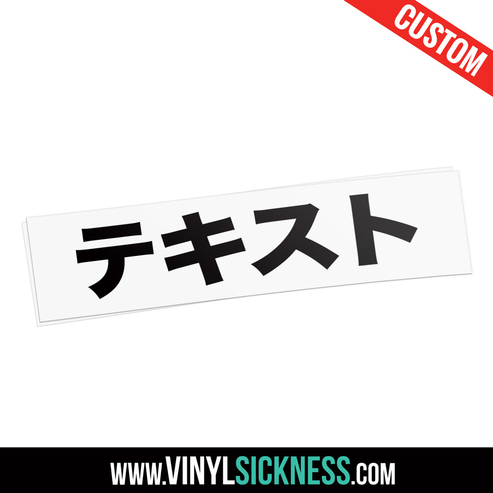 Foreign text custom vinyl sticker decal